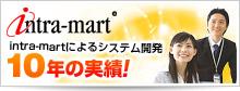 イントラマート
