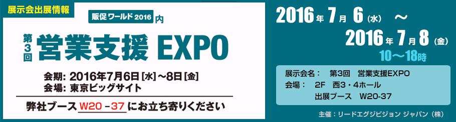 第3回営業支援EXPOに出展のお知らせ